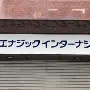 サイン(貼替)