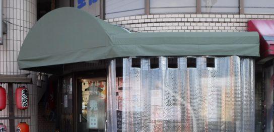 デザインテント&ビニールカーテン
